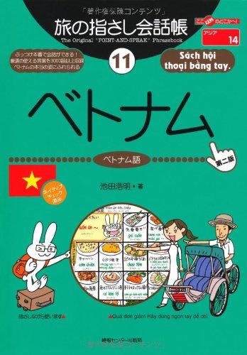 旅の指さし会話帳11ベトナム[第二版] (ここ以外のどこかへ!―アジア)