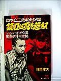 銃口は死を超えて—岡本公三裁判全記録 テルアビブ空港襲撃事件の全貌 (1974年)