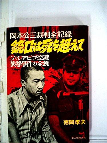 銃口は死を超えて―岡本公三裁判全記録 テルアビブ空港襲撃事件の全貌 (1974年)の詳細を見る