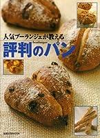 人気ブーランジェが教える評判のパン (旭屋出版MOOK)