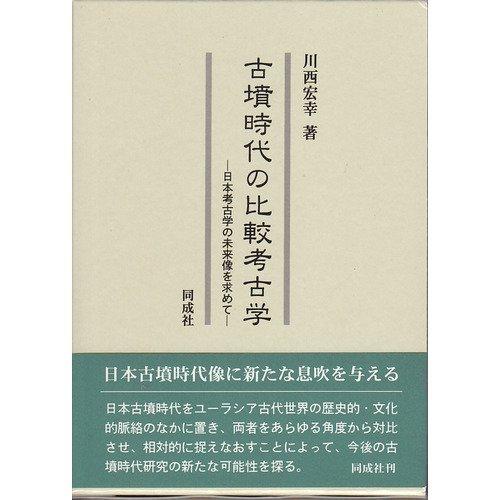 古墳時代の比較考古学―日本考古学の未来像を求めて