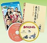 あさひるばん(ブルーレイ特別版)[Blu-ray/ブルーレイ]