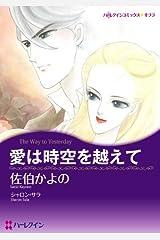 愛は時空を越えて (ハーレクインコミックス) Kindle版