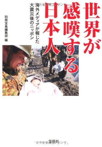 世界が感嘆する日本人 ~海外メディアが報じた大震災後のニッポン (宝島SUGOI文庫)の詳細を見る
