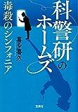 科警研のホームズ 毒殺のシンフォニア (宝島社文庫 『このミス』大賞シリーズ) 画像