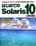 はじめてのSolaris 10―オープン・ソースになった最新OSを使いこなす! (IO BOOKS)