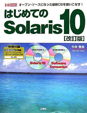 はじめてのSolaris 10―オープン・ソースになった最新OSを使いこなす! (IO BOOKS)の詳細を見る