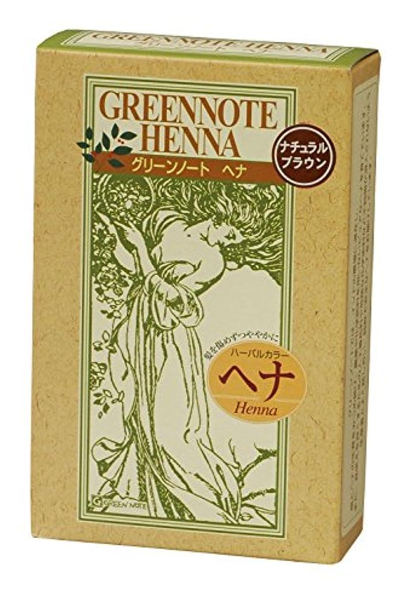 放映変形する分類グリーンノートグリーンノートヘナ ナチュラルブラウン
