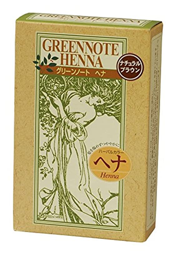 引き潮褐色インタラクショングリーンノートグリーンノートヘナ ナチュラルブラウン