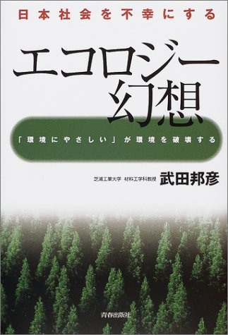 日本社会を不幸にするエコロジー幻想―「環境にやさしい」が環境を破壊する