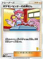 ポケモンカードゲーム SML 050/051 ポケモンセンターのお姉さん サポート ファミリーポケモンカードゲーム ライチュウGXデッキ
