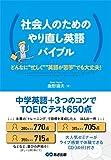 CD付 社会人のためのやり直し英語バイブル 中学英語+3つのコツでTOEICテスト650点
