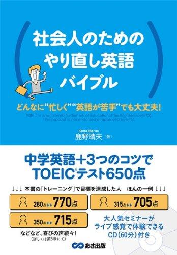 CD付 社会人のためのやり直し英語バイブル 中学英語+3つのコツでTOEICテスト650点の詳細を見る