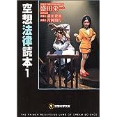 空想法律読本〈1〉 (空想科学文庫)