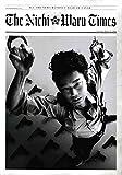 【チラシ2種付映画パンフレット】 『日本で一番悪い奴ら』 出演:綾野剛.中村獅童.青木崇高