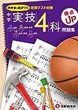 中学 実技4科 得点UP問題集: 内申書で差がつく (中学得点UP問題集)