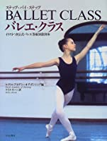 ステップ・バイ・ステップ バレエ・クラス―イラストつき公式バレエ等級別教則本