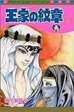 王家の紋章 (21) (Princess comics)