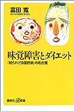 味覚障害とダイエット―「知られざる国民病」の処方箋 (講談社プラスアルファ新書)