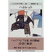 シェイクスピア全集 (1) ハムレット (ちくま文庫)
