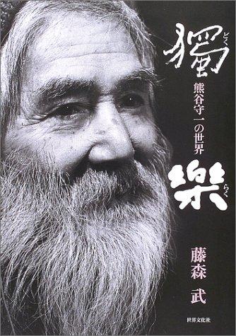 独楽—熊谷守一の世界 -