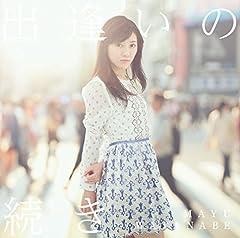 渡辺麻友「夕暮れと星空の間」のCDジャケット