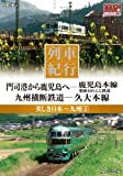 列車紀行 美しき日本 九州 2 鹿児島本線 久大本線 NTD-1115 [DVD]