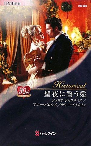 聖夜に誓う愛 (ハーレクイン・ヒストリカル・ロマンス)
