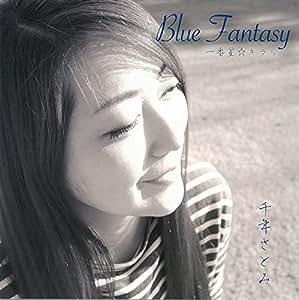 千年さとみ Blue Fantasy 一番星☆キラリ
