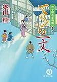 てのひら一文―寺子屋若草物語 (徳間文庫)