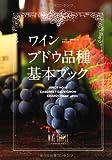 ワインブドウ品種基本ブック(Winart BOOKS)
