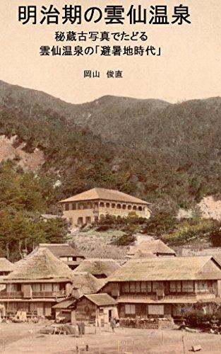 明治期の雲仙温泉: 秘蔵古写真でたどる雲仙温泉の「避暑地時代」