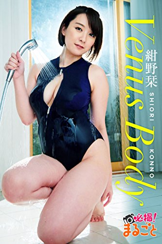 Venus Body 紺野栞 必撮!まるごと☆