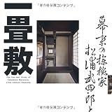 幕末の探検家 松浦武四郎と一畳敷 (INAX BOOKLET)