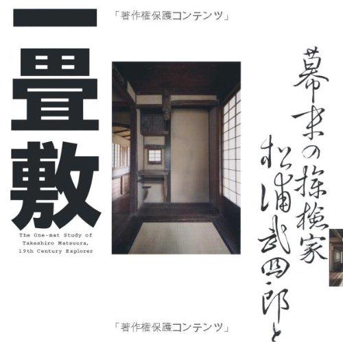 幕末の探検家 松浦武四郎と一畳敷 (INAX BOOKLET)の詳細を見る