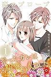 恋のプローブ?拾ったカレは初恋の人でした。1巻〈十年越しのキス〉 (コミックノベル「yomuco」)