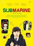 サブマリン[DVD]