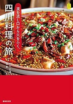[中川 正道, 張 勇]の涙を流し口から火をふく、四川料理の旅 KanKanTrip