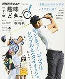 今どきっ!  ゴルフはシンプル&スタイリッシュ―美しくなることは強くなること (趣味どきっ!)(書籍/雑誌)