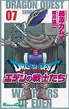 ドラゴンクエストエデンの戦士たち 07 (ガンガンコミックス)