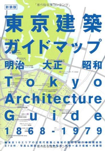 新装版 東京建築ガイドマップの詳細を見る