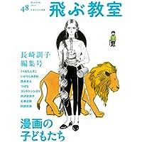 飛ぶ教室 第48号(2017年冬) (長崎訓子編集号「漫画の子どもたち」)