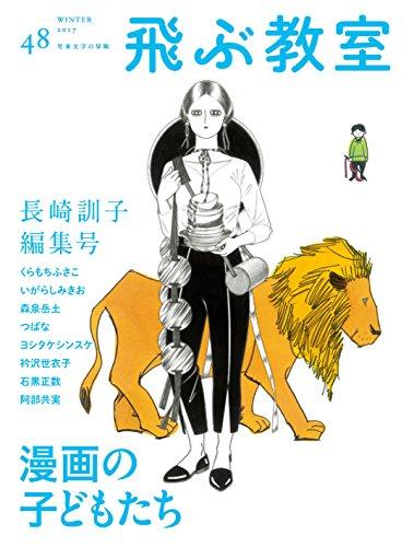 飛ぶ教室 第48号(2017年冬) (長崎訓子編集号「漫画の子どもたち」)の詳細を見る