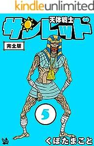 天体戦士サンレッド 完全版 5巻