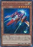 遊戯王カード EP16-JP003 Kozmo-スリップライダー スーパーレア 遊☆戯☆王ARC-V [EXTRA PACK 2016]