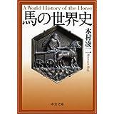 馬の世界史 (中公文庫)