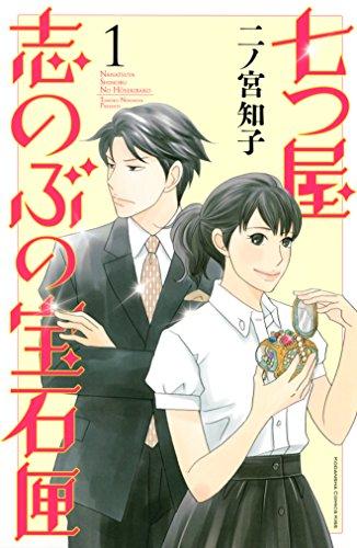 七つ屋志のぶの宝石匣(1) (Kissコミックス)の詳細を見る
