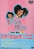 気になる嫁さん DVD-BOX2