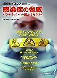 感染症の脅威―パンデミックへの備えは万全か (別冊日経サイエンス 163) 画像