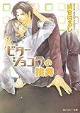 ビターショコラの挑発 「ミルククラウン」シリーズ (角川ルビー文庫)